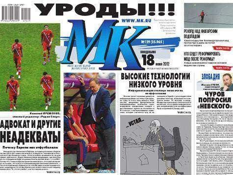 pervaya_polosa_mk_vyshla_so_skandalnym_zagolovkom_pro_sbornuyu_rossii